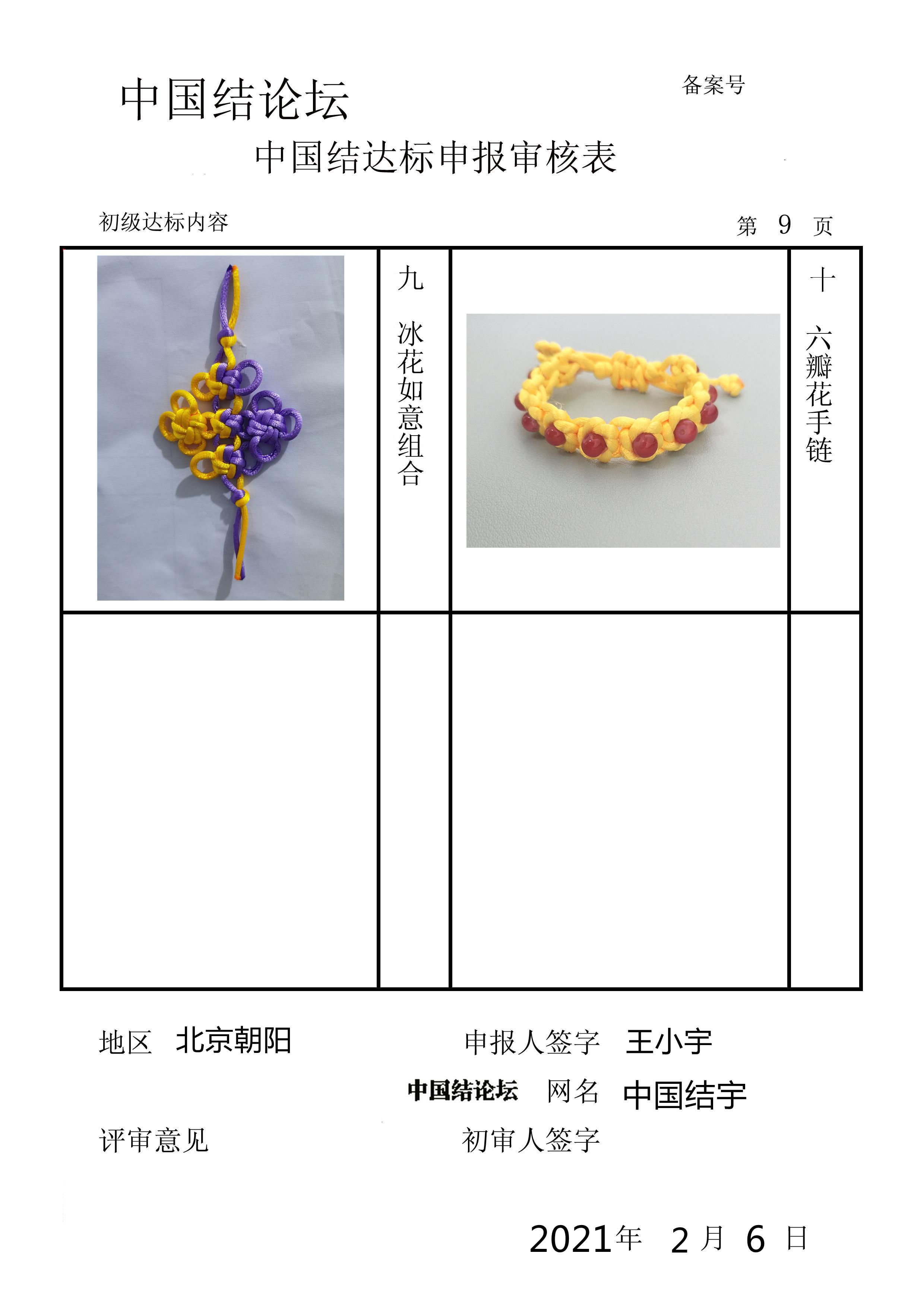 中国结论坛 初级提交审核  中国绳结艺术分级达标审核 161154m1o4x8v8icszioiz