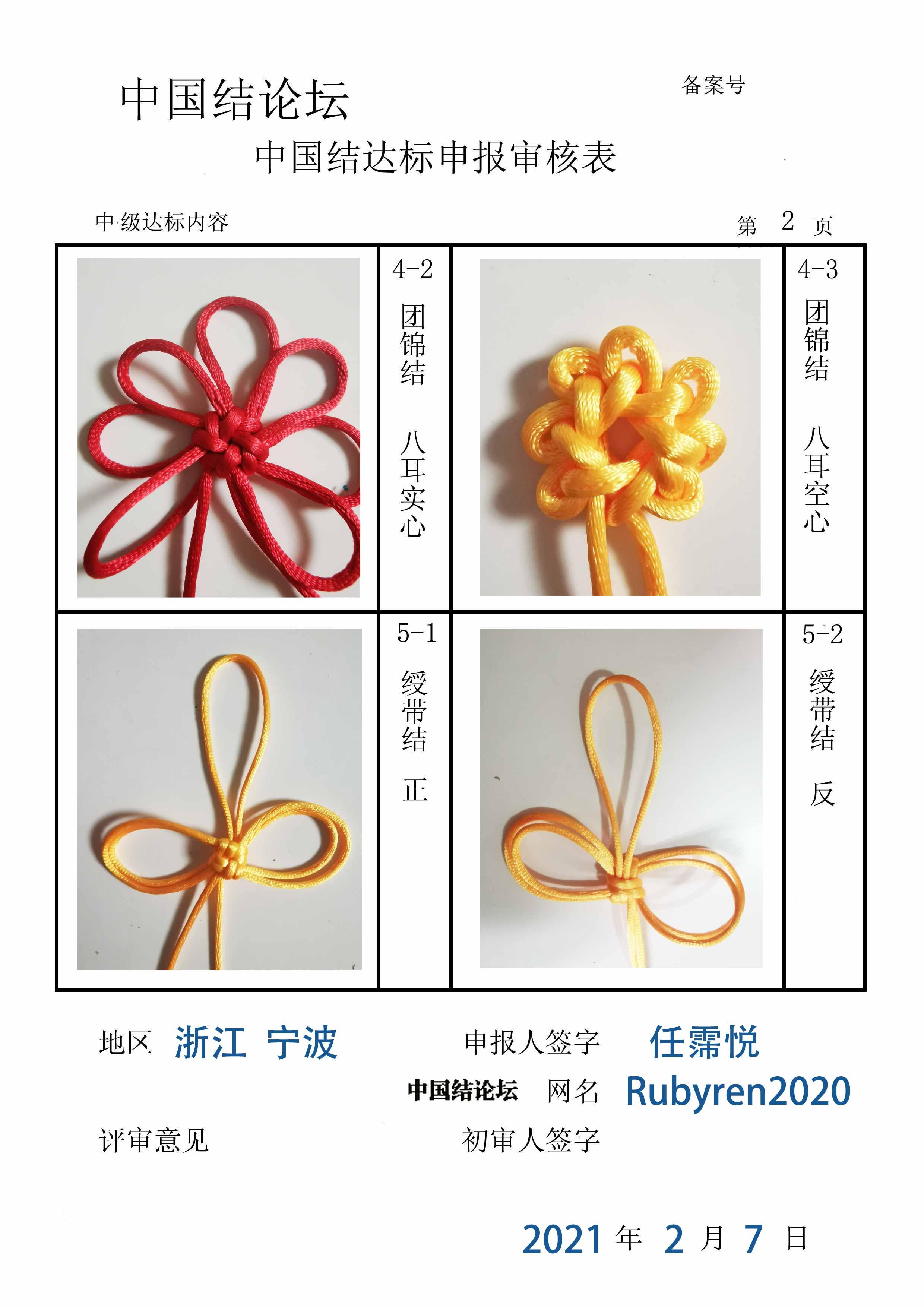 中国结论坛 Rubyren2020-中级达标申请稿件  中国绳结艺术分级达标审核 212958fr5vr57yawez51zv