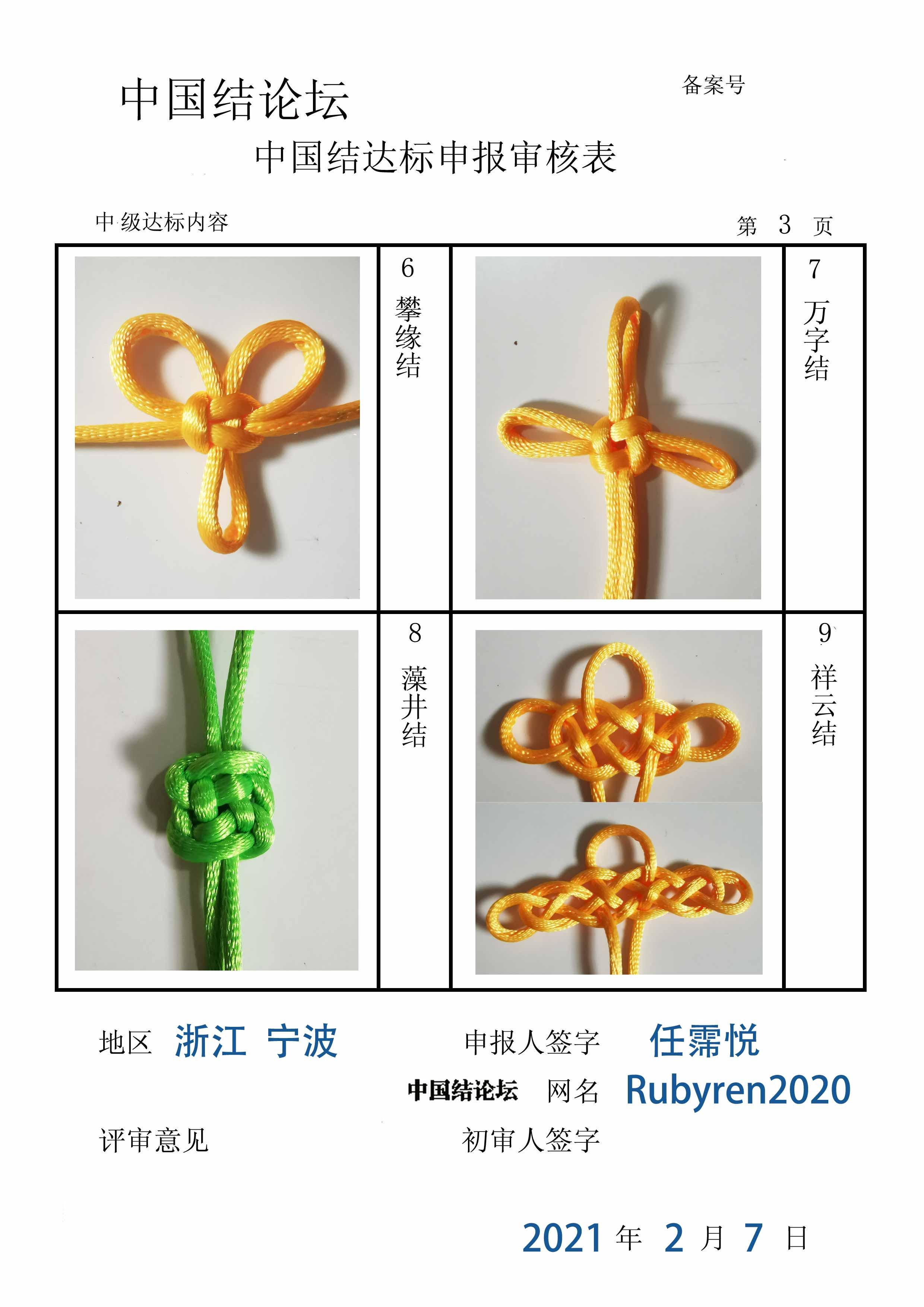 中国结论坛 Rubyren2020-中级达标申请稿件  中国绳结艺术分级达标审核 212958k65099z7757konii