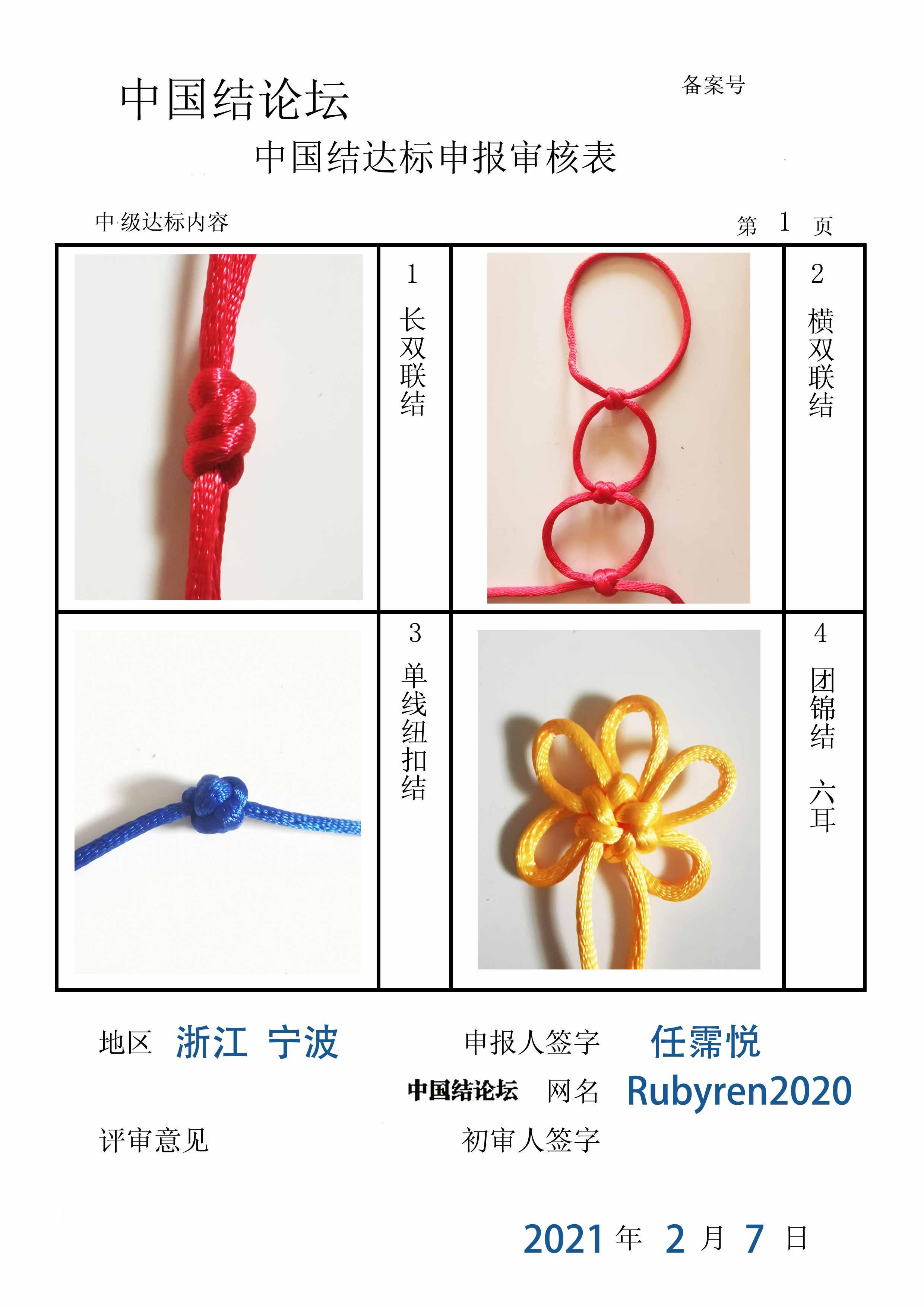 中国结论坛 Rubyren2020-中级达标申请稿件  中国绳结艺术分级达标审核 212958wi284s87fw6i4wiw