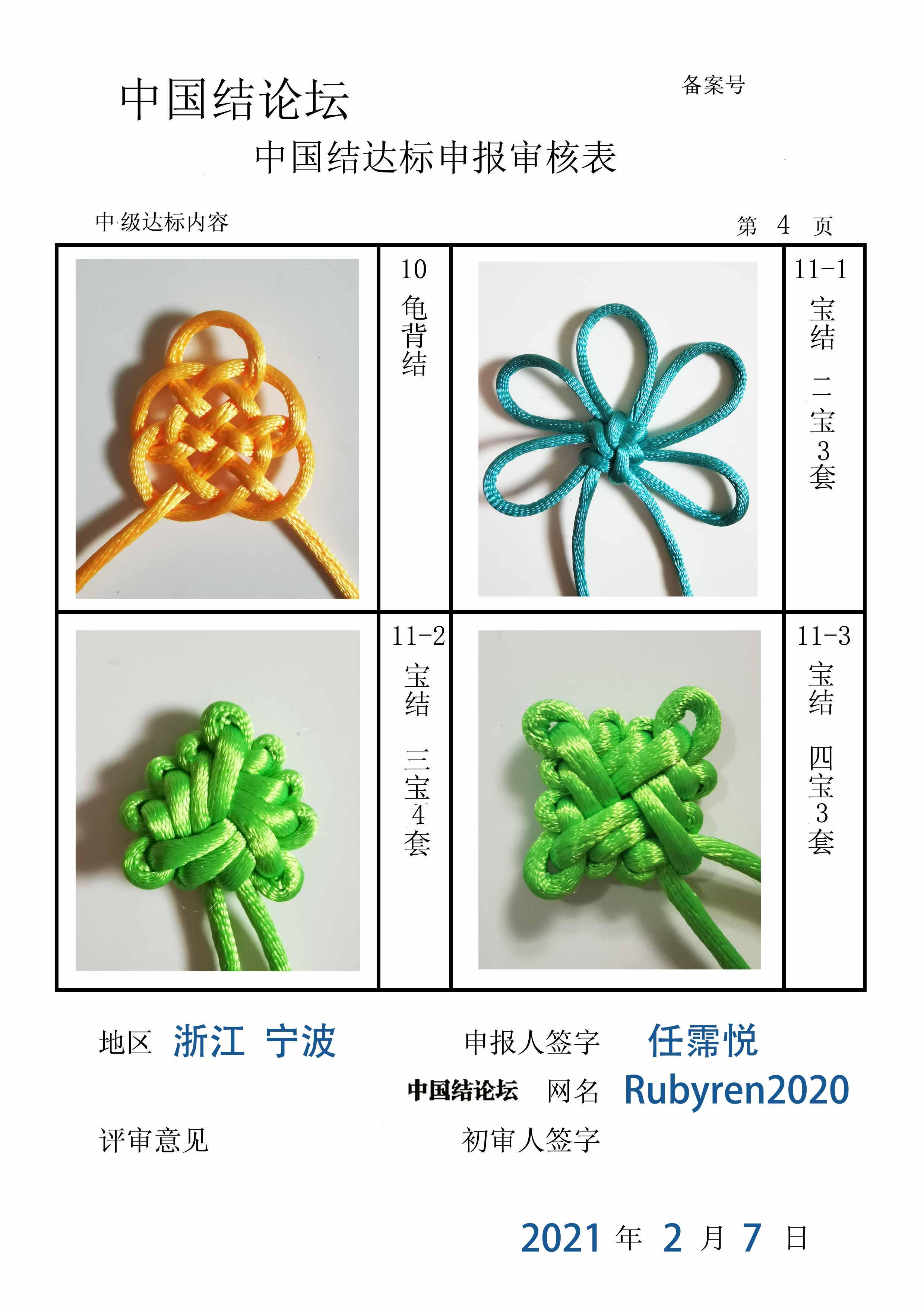 中国结论坛 Rubyren2020-中级达标申请稿件  中国绳结艺术分级达标审核 213000u4rvdwwinuv4imdi