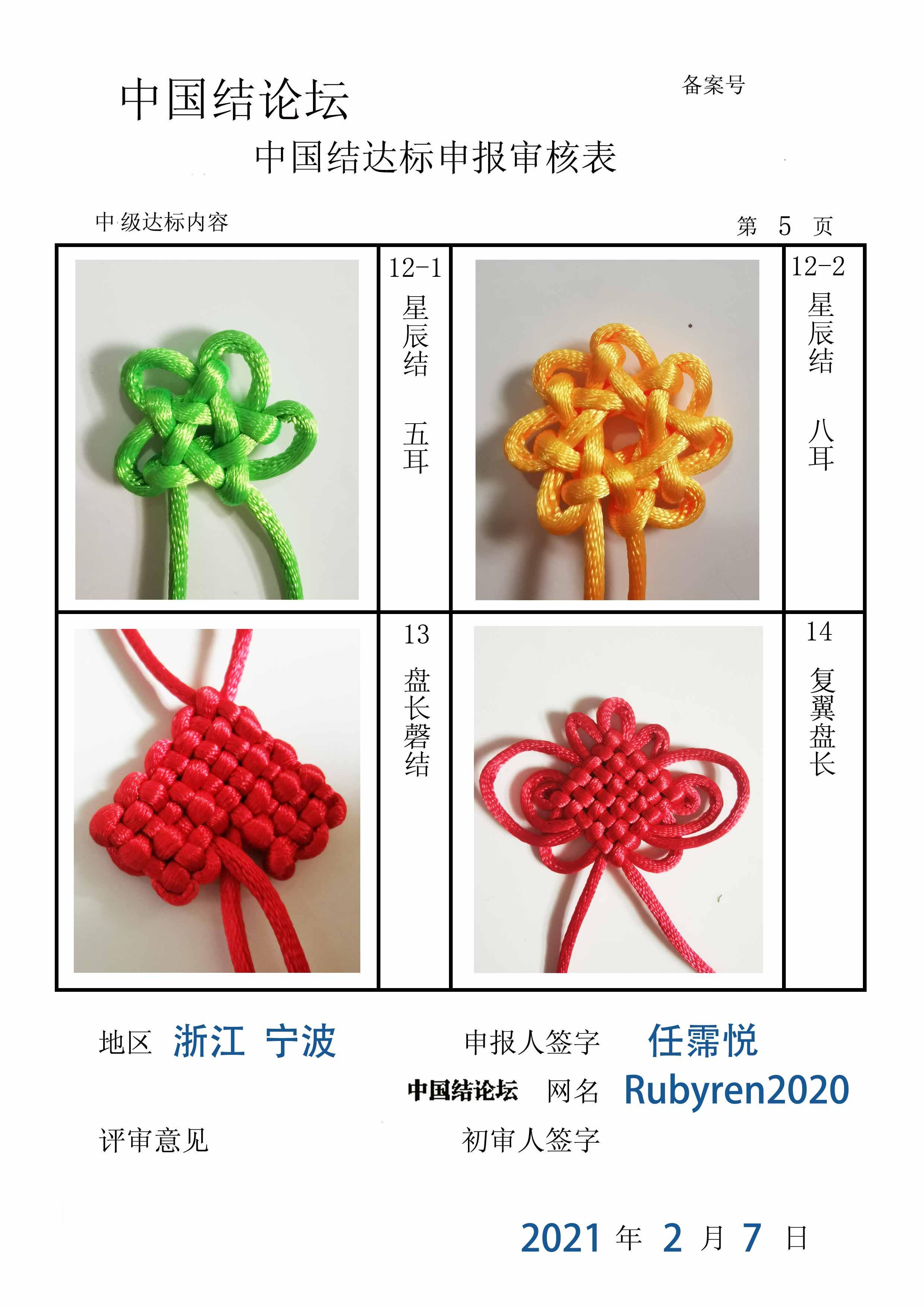 中国结论坛 Rubyren2020-中级达标申请稿件  中国绳结艺术分级达标审核 213001l0uib143f5b1fud2