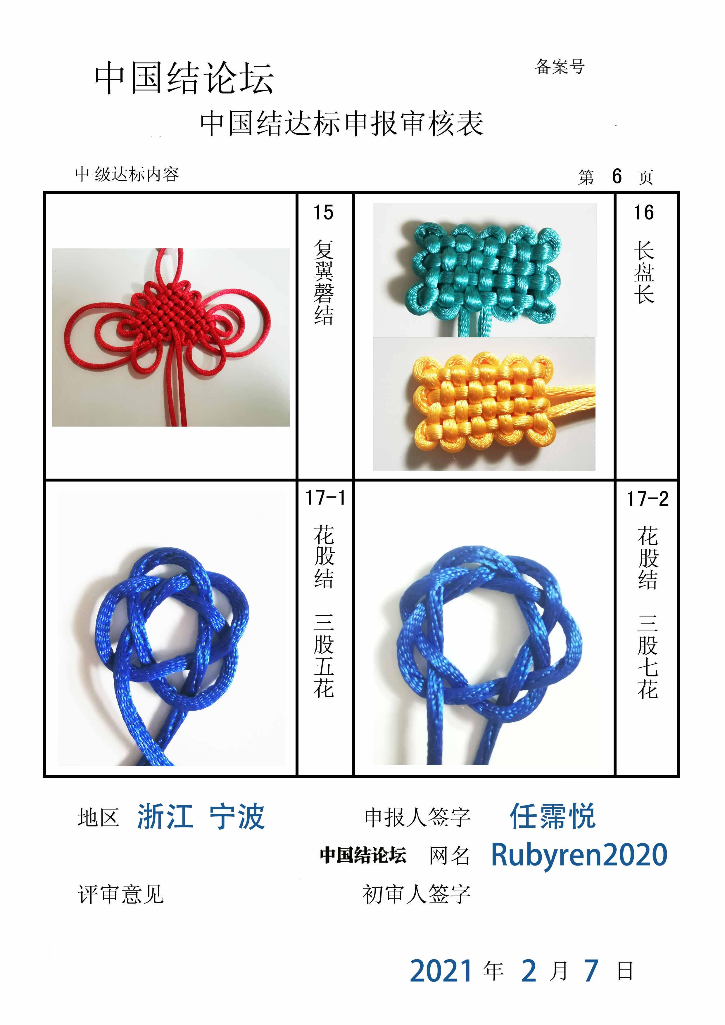 中国结论坛 Rubyren2020-中级达标申请稿件  中国绳结艺术分级达标审核 213001tb4o2g6s2cijltkg