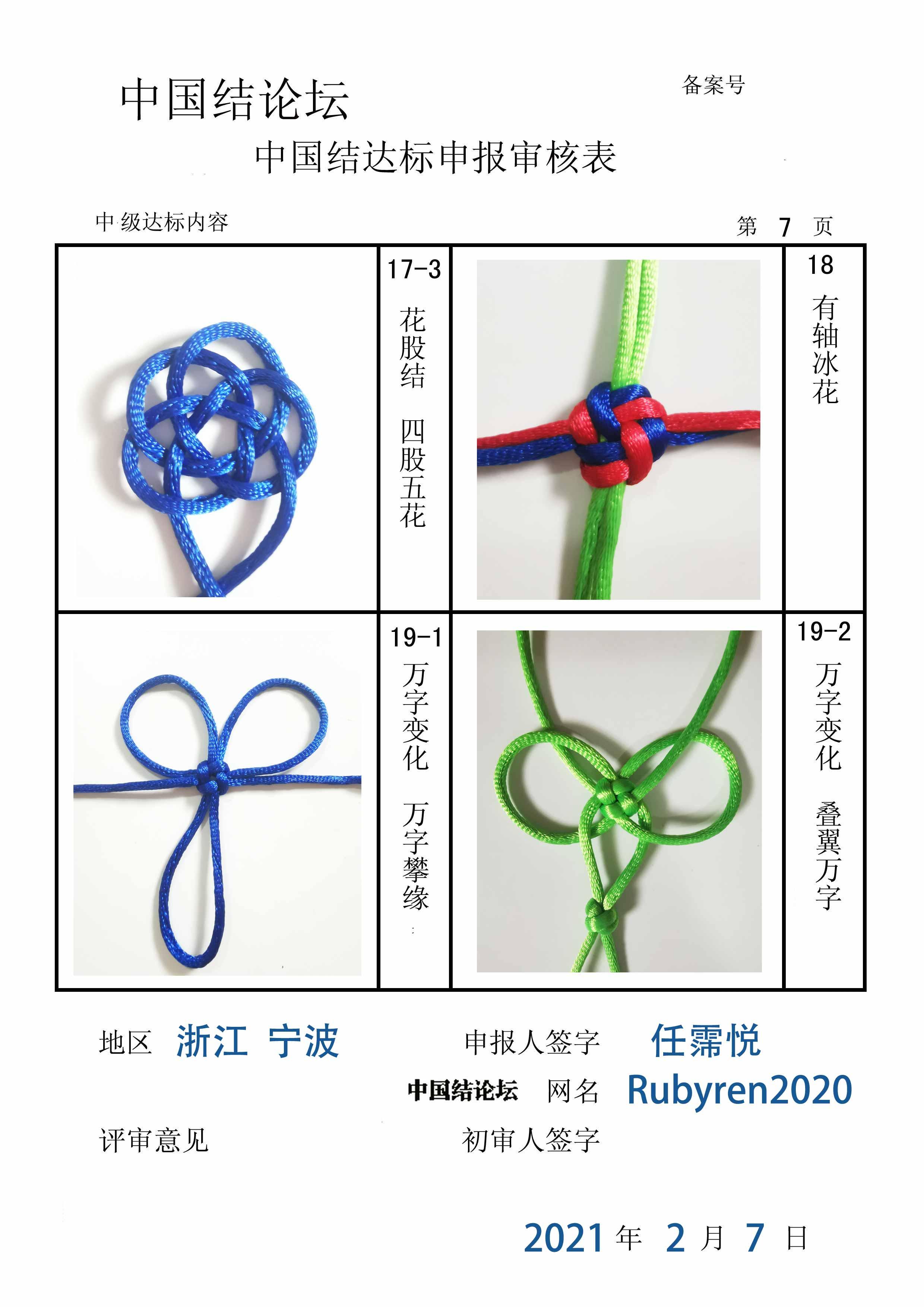 中国结论坛 Rubyren2020-中级达标申请稿件  中国绳结艺术分级达标审核 213003u8mf048eepe9cne4