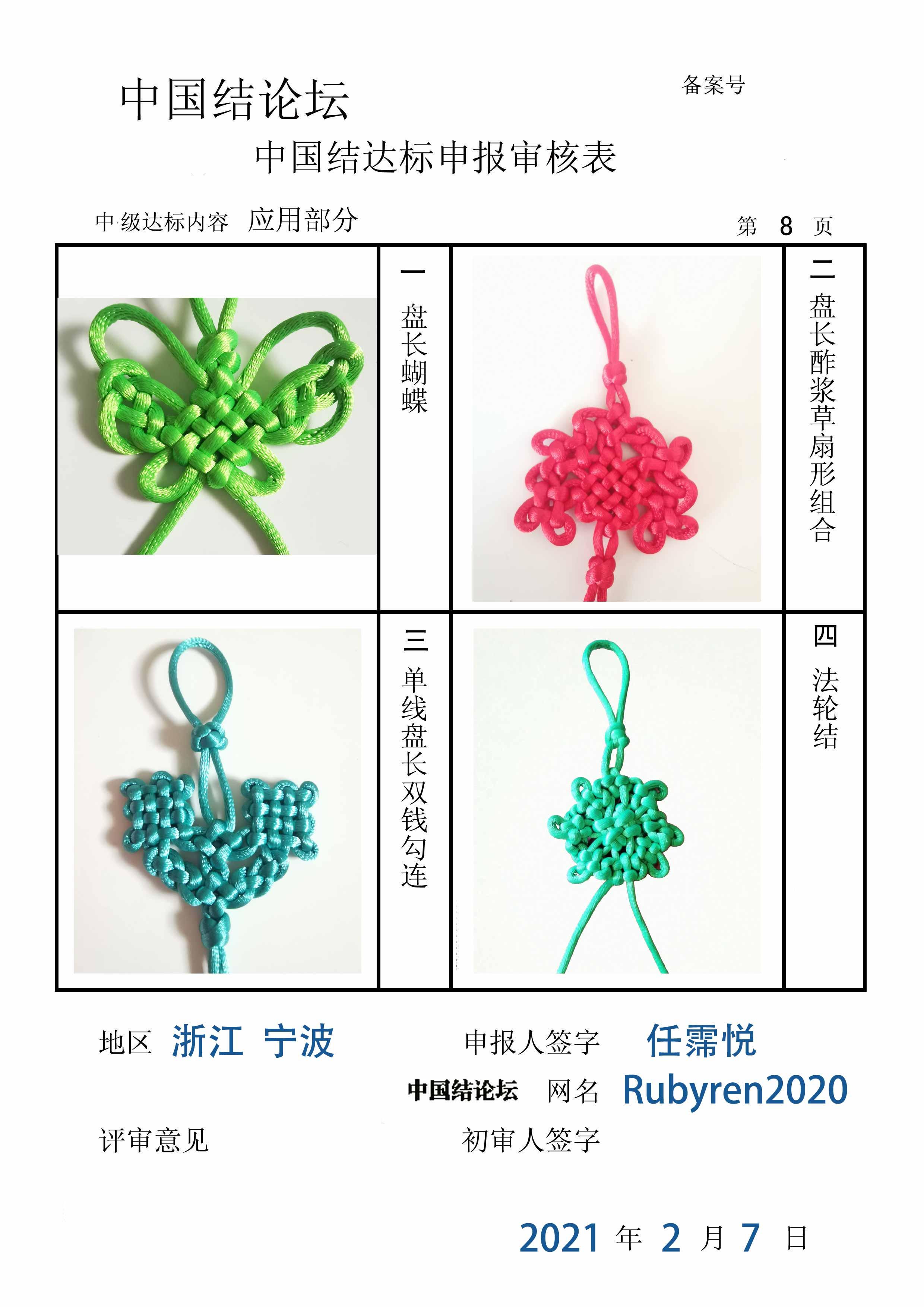 中国结论坛 Rubyren2020-中级达标申请稿件  中国绳结艺术分级达标审核 213004pbbmbg2gziim9ics