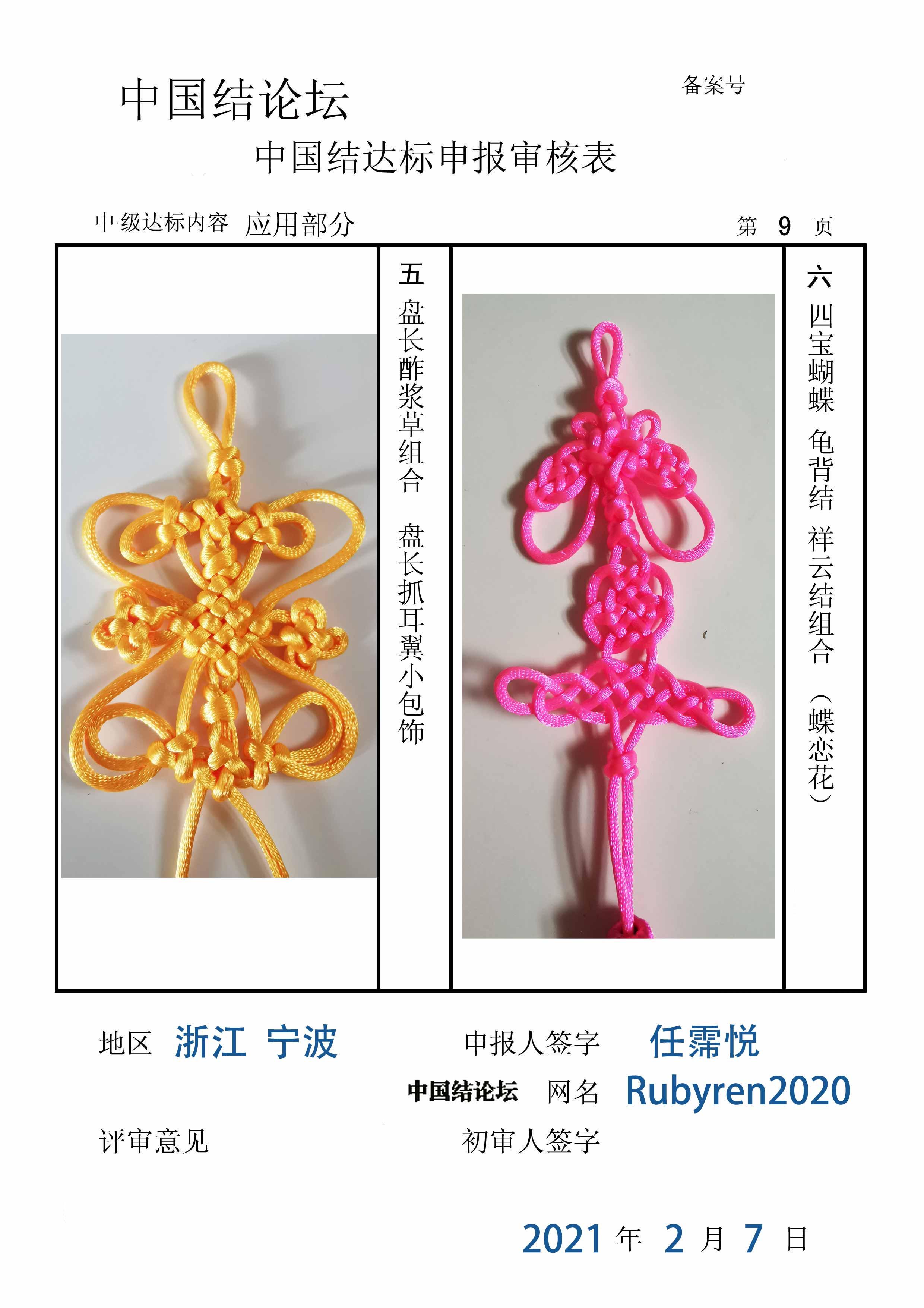 中国结论坛 Rubyren2020-中级达标申请稿件  中国绳结艺术分级达标审核 213004xfcgger5phpyp45q