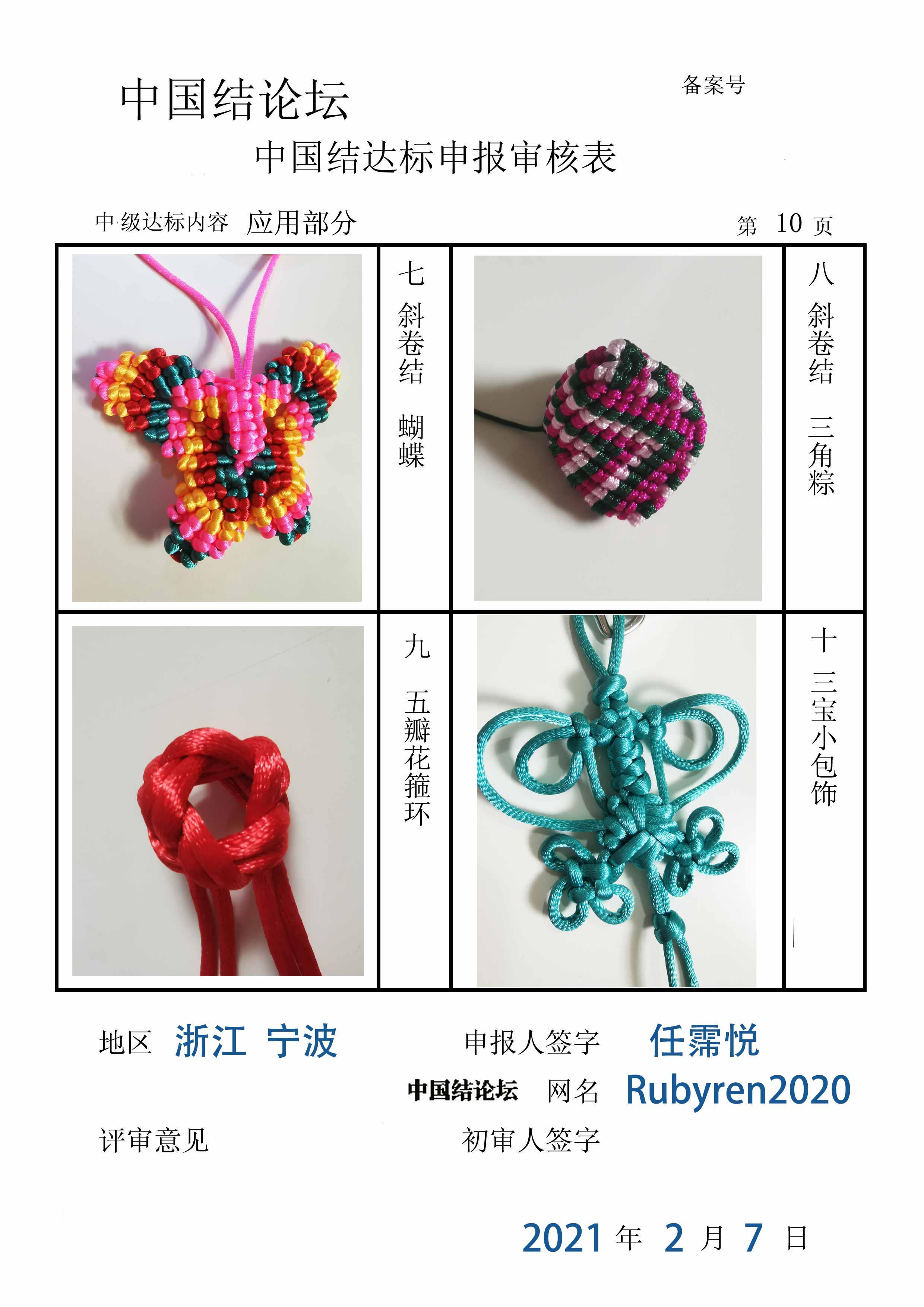 中国结论坛 Rubyren2020-中级达标申请稿件  中国绳结艺术分级达标审核 213006bh8zzt2wjmcmcw2g