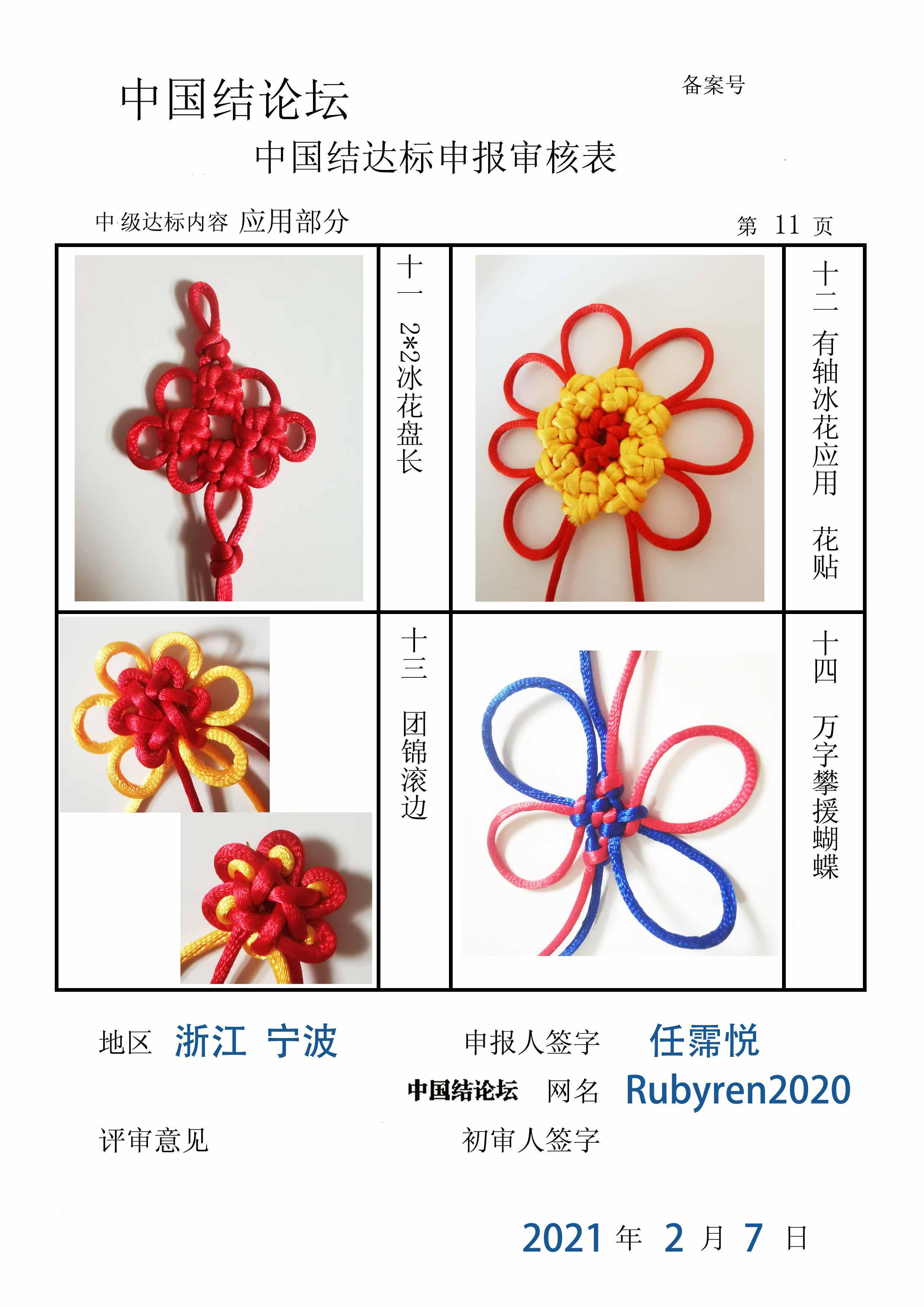 中国结论坛 Rubyren2020-中级达标申请稿件  中国绳结艺术分级达标审核 213006x9gz6g9uodydgbug