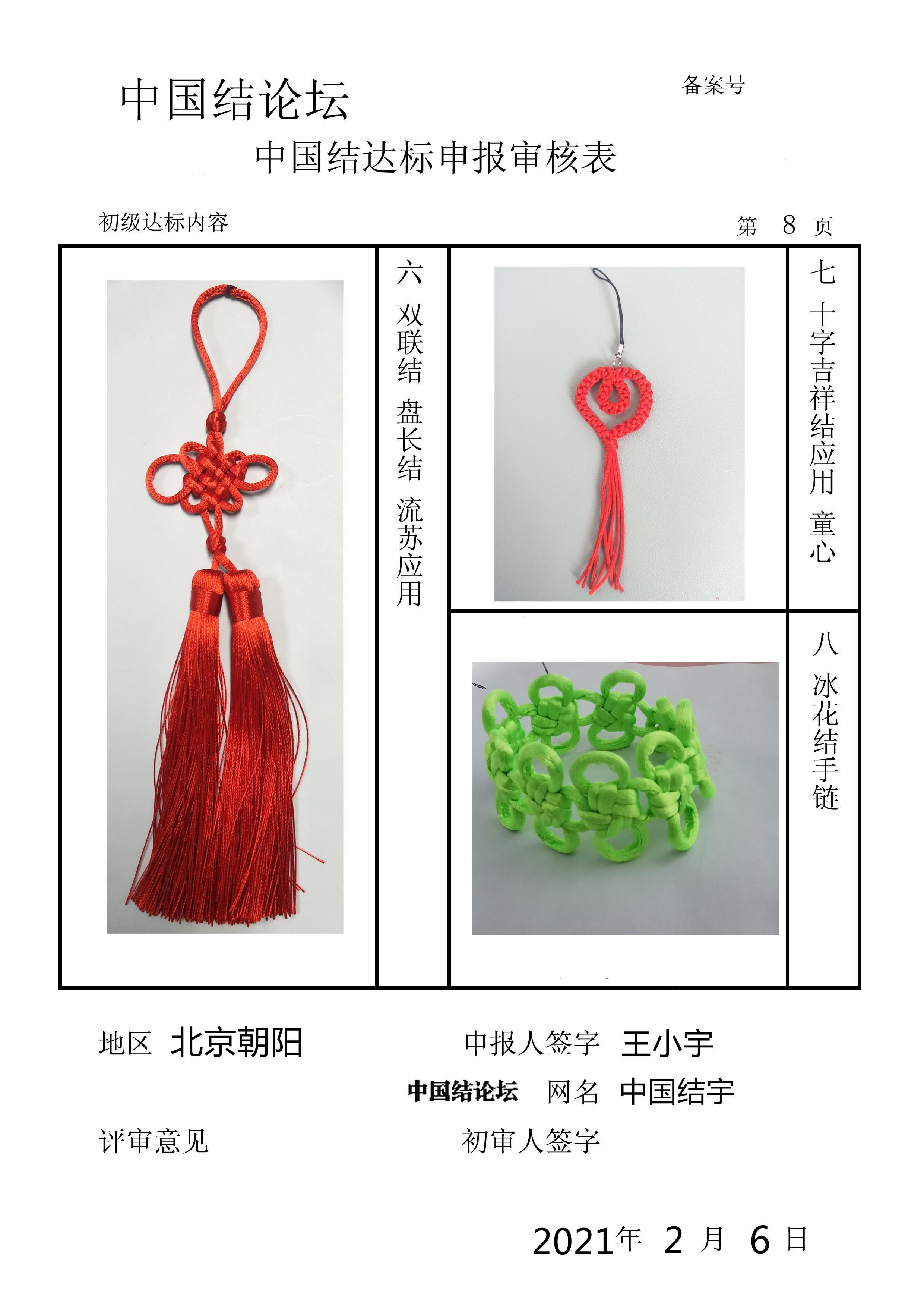 中国结论坛   中国绳结艺术分级达标审核 192932ujyrscuyuetns8tj