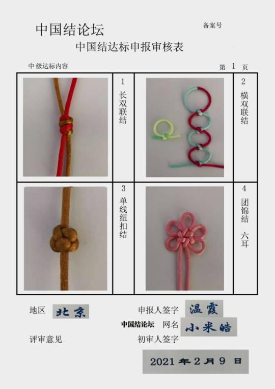 中国结论坛 小米皓+中级达标申请稿件  中国绳结艺术分级达标审核 162251zz95nny15mwpur75