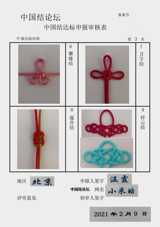 中国结论坛 小米皓+中级达标申请稿件  中国绳结艺术分级达标审核 162252h7x744g7t77ds647