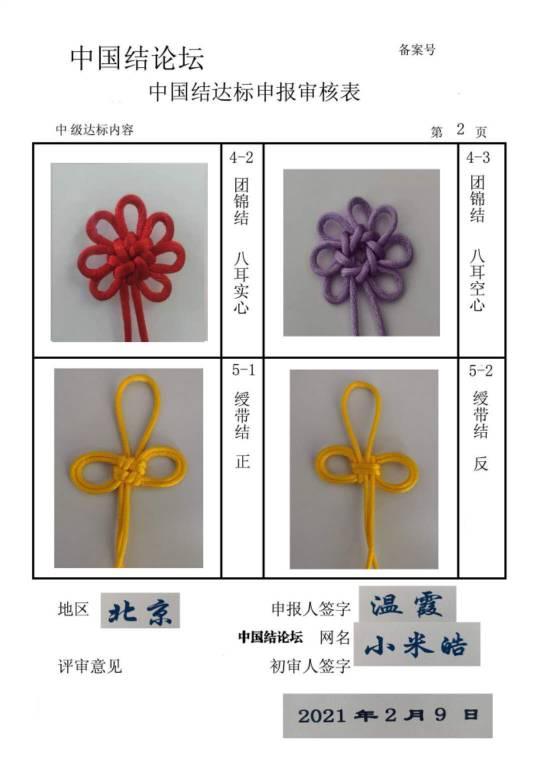中国结论坛 小米皓+中级达标申请稿件  中国绳结艺术分级达标审核 162252qkirz3ktevikafm5