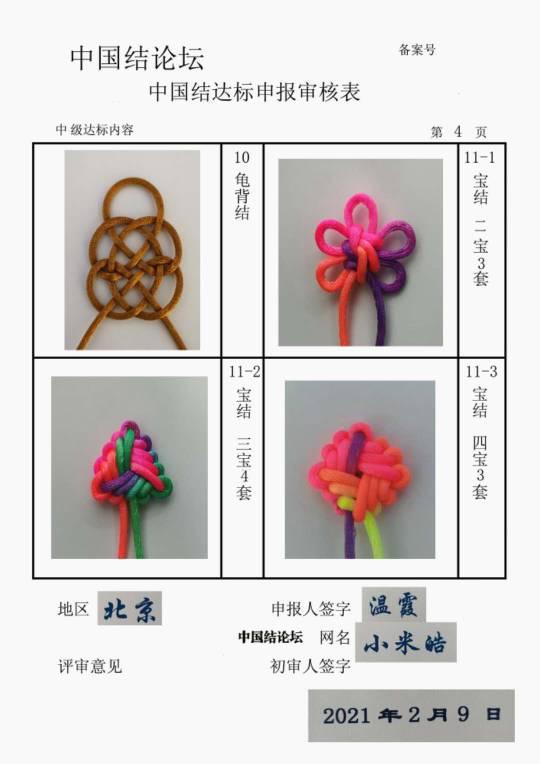 中国结论坛 小米皓+中级达标申请稿件  中国绳结艺术分级达标审核 162252y000056d80xf98z6