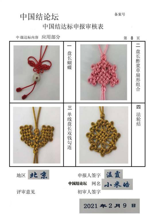 中国结论坛 小米皓+中级达标申请稿件  中国绳结艺术分级达标审核 162254npvja3x3cpscopke
