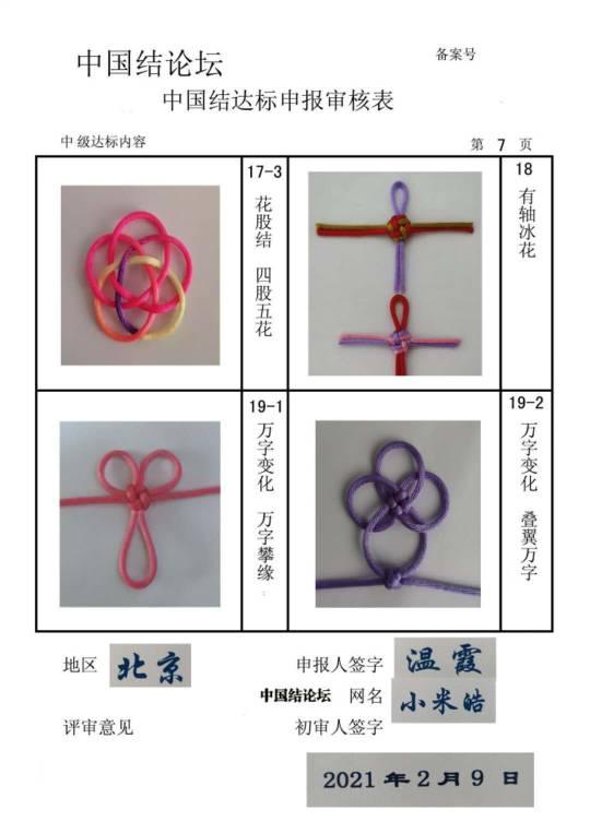 中国结论坛 小米皓+中级达标申请稿件  中国绳结艺术分级达标审核 162254xtbpewpp1yffiixb