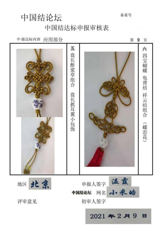 中国结论坛 小米皓+中级达标申请稿件  中国绳结艺术分级达标审核 162254y35gd2g6zzv30gv8