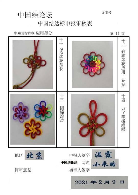中国结论坛 小米皓+中级达标申请稿件  中国绳结艺术分级达标审核 162255bhfcf5z8s9x6lc61