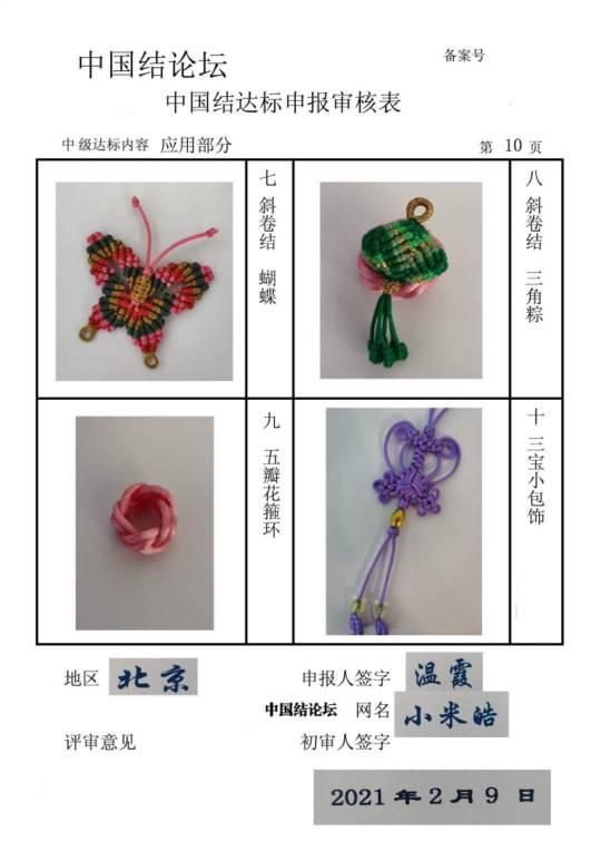 中国结论坛 小米皓+中级达标申请稿件  中国绳结艺术分级达标审核 162255vu5ui37gabkv37vl