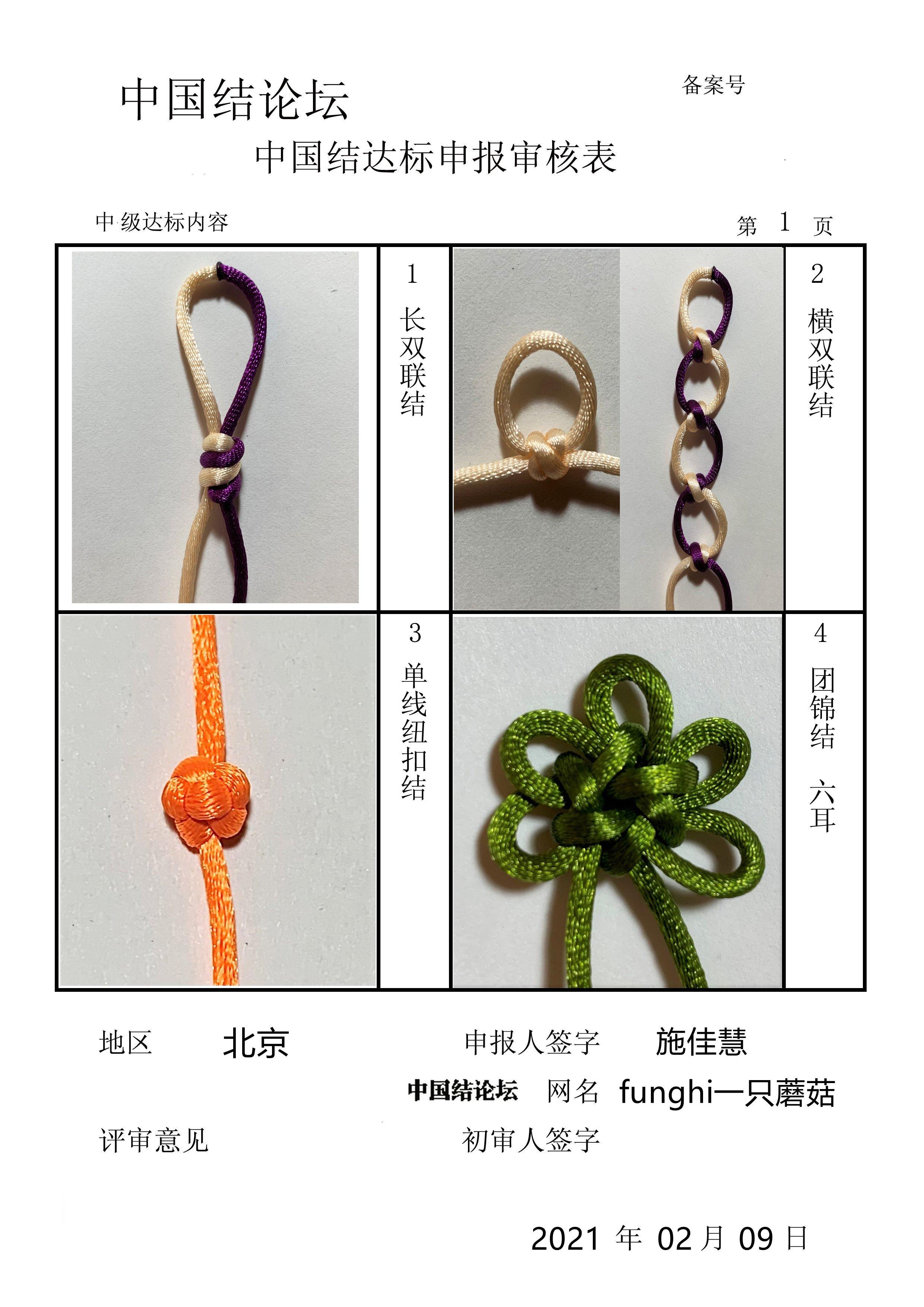中国结论坛 funghi一只蘑菇——中级达标审核稿件 指定稿件,我的心稿件,新闻稿件,他们稿件,蘑菇 中国绳结艺术分级达标审核 212847dojdwhzb3h3hh72f