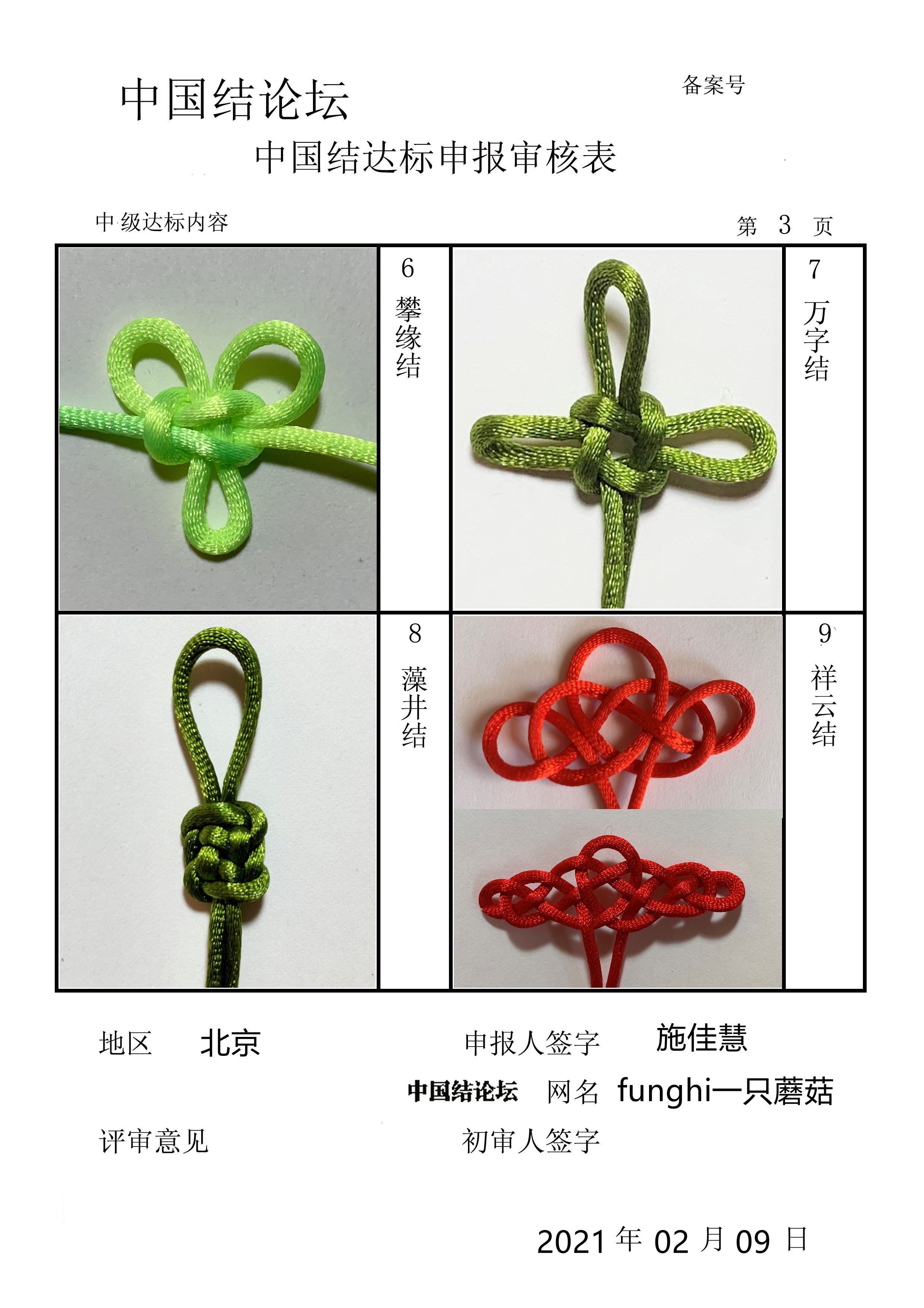 中国结论坛 funghi一只蘑菇——中级达标审核稿件 指定稿件,我的心稿件,新闻稿件,他们稿件,蘑菇 中国绳结艺术分级达标审核 212847fzko36fkoafyjk13