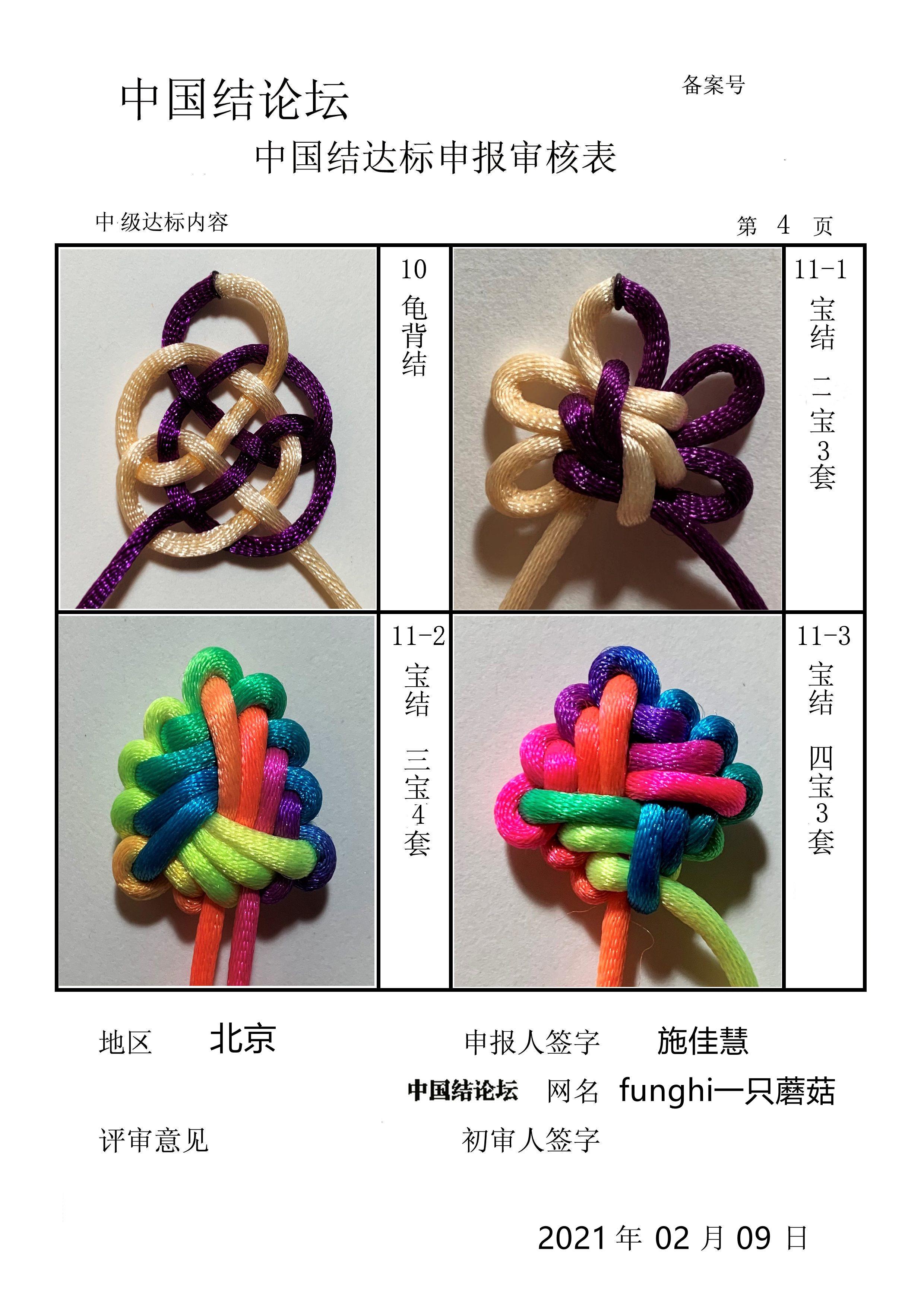 中国结论坛 funghi一只蘑菇——中级达标审核稿件 指定稿件,我的心稿件,新闻稿件,他们稿件,蘑菇 中国绳结艺术分级达标审核 212849oijs492849jk8x98