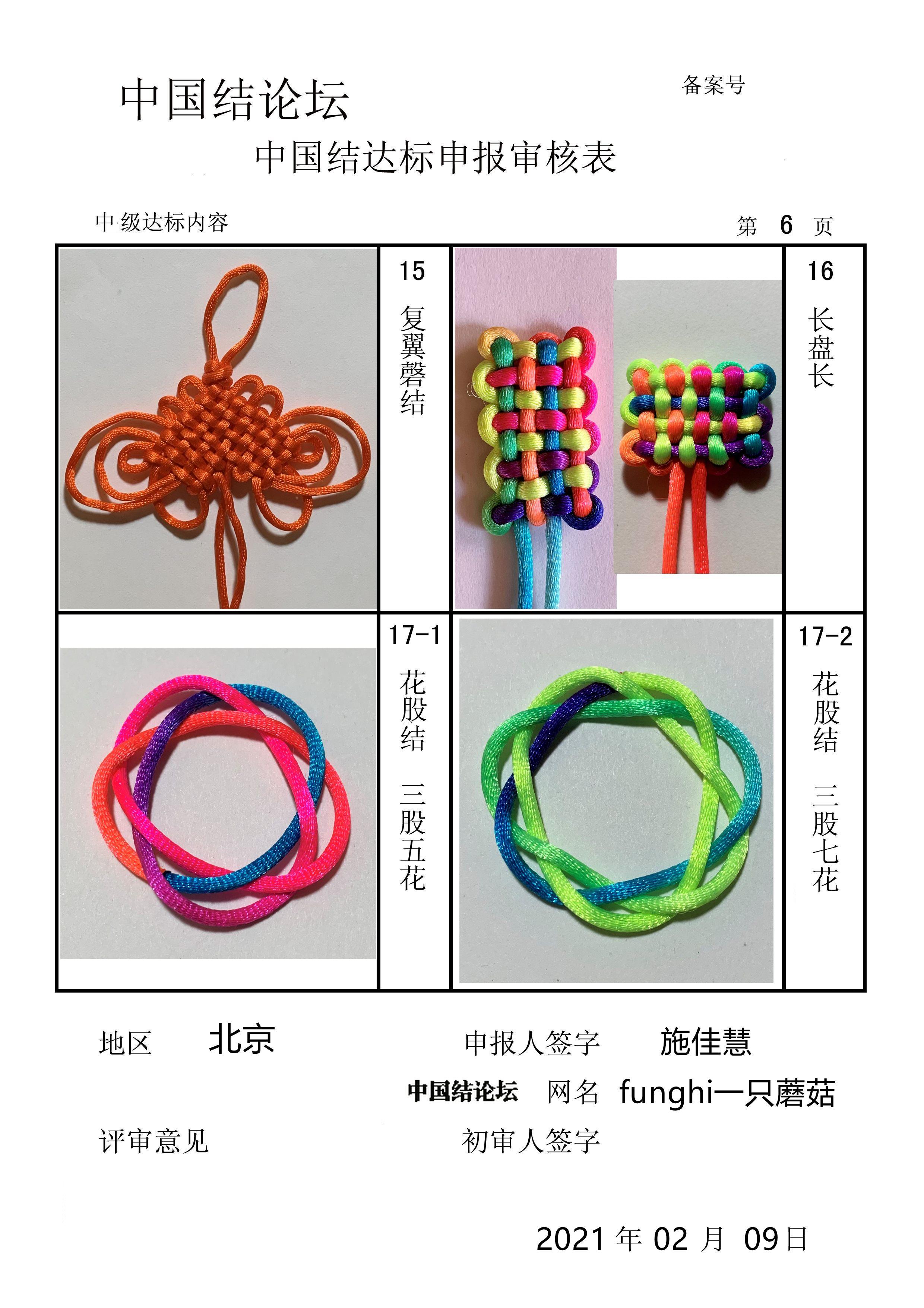 中国结论坛 funghi一只蘑菇——中级达标审核稿件 指定稿件,我的心稿件,新闻稿件,他们稿件,蘑菇 中国绳结艺术分级达标审核 212850nrl5z150w5lp1l21