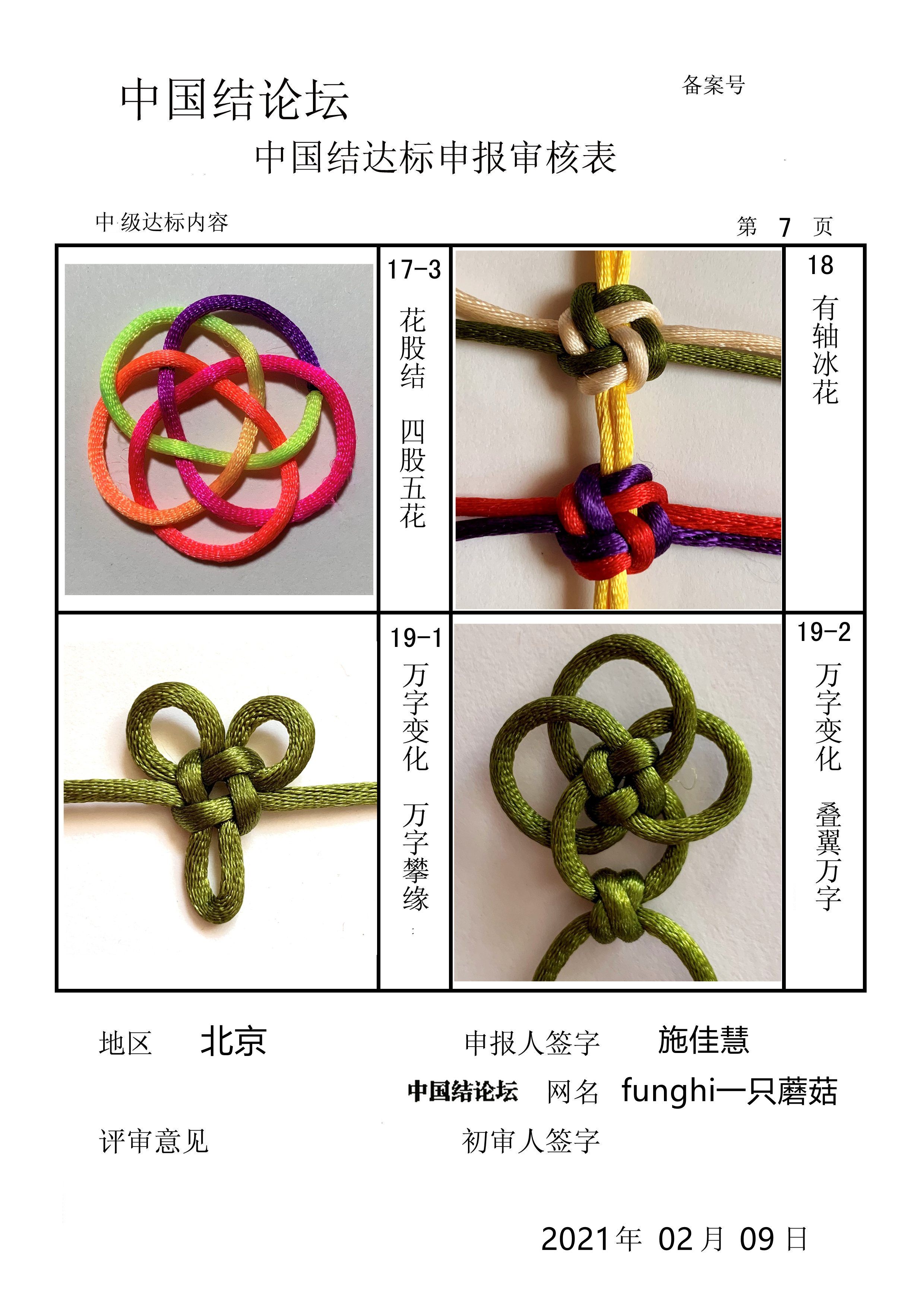 中国结论坛 funghi一只蘑菇——中级达标审核稿件 指定稿件,我的心稿件,新闻稿件,他们稿件,蘑菇 中国绳结艺术分级达标审核 212851tco73cr3a7c3px9c