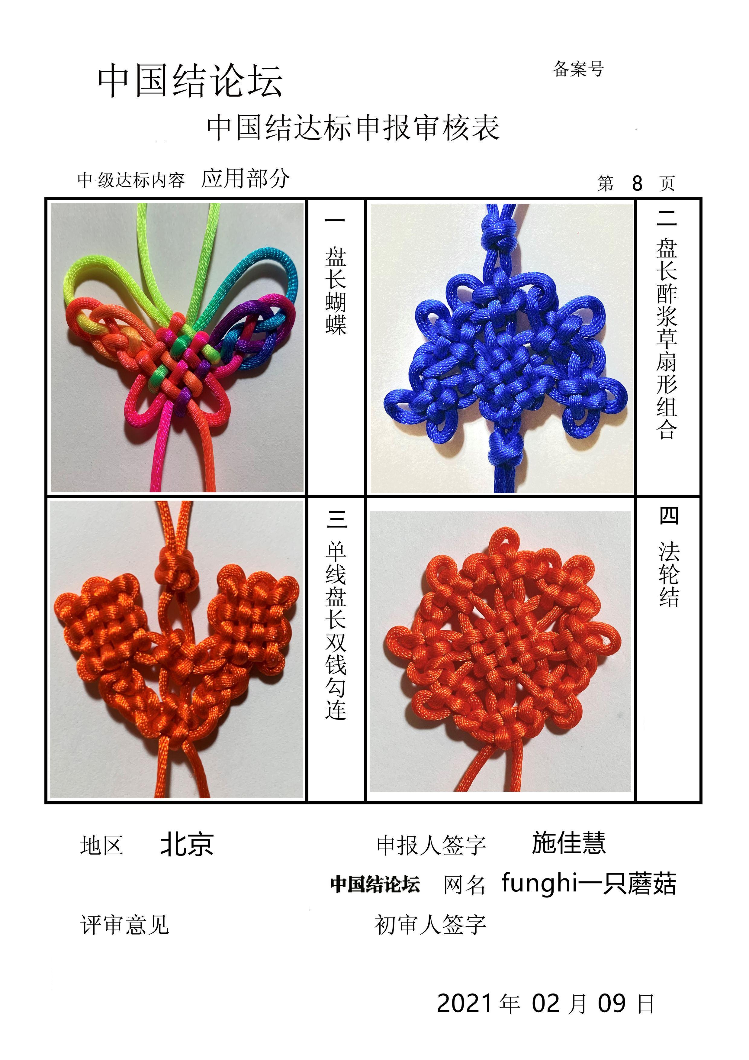 中国结论坛 funghi一只蘑菇——中级达标审核稿件 指定稿件,我的心稿件,新闻稿件,他们稿件,蘑菇 中国绳结艺术分级达标审核 212852m2k3zhfka281z481