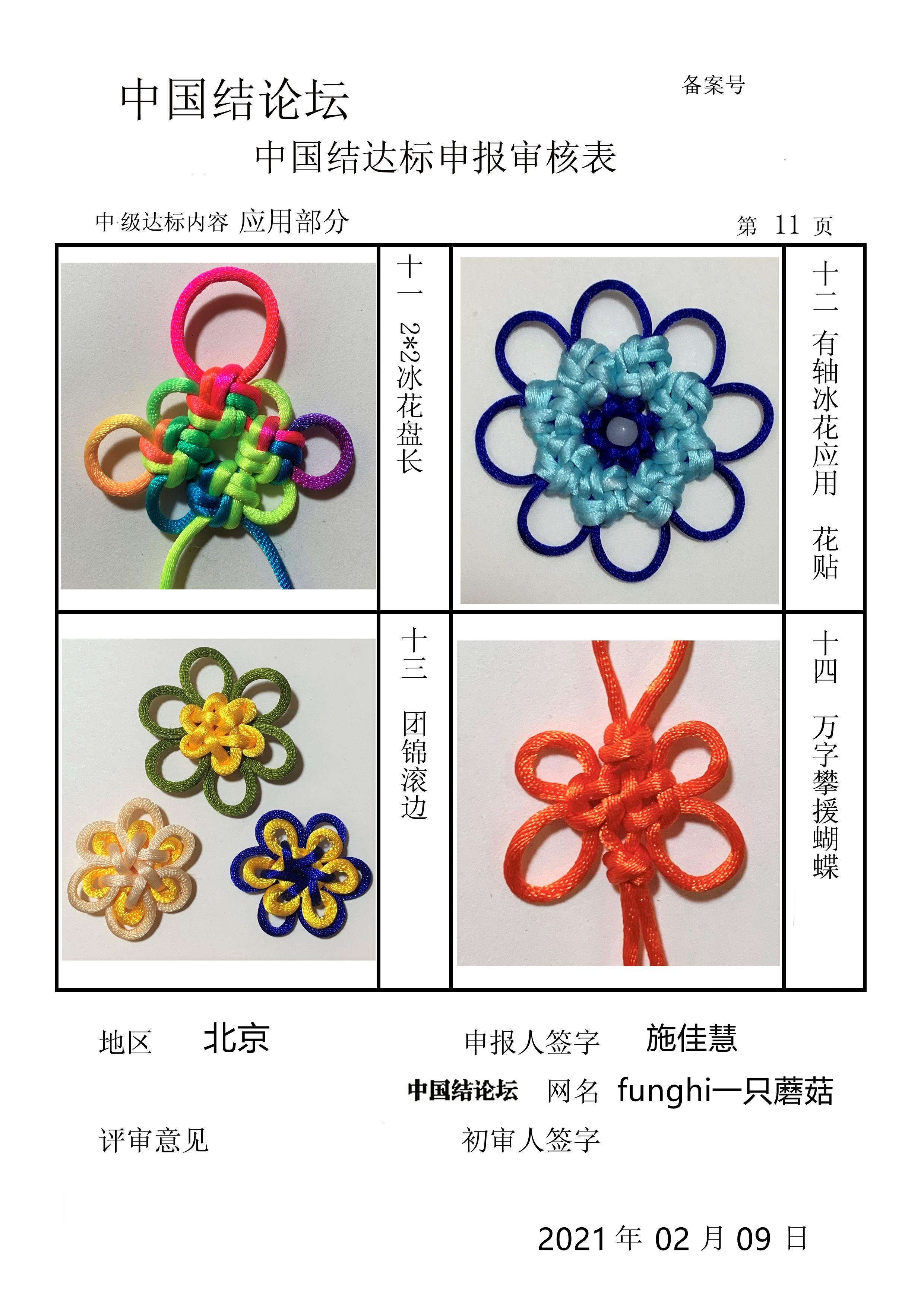 中国结论坛 funghi一只蘑菇——中级达标审核稿件 指定稿件,我的心稿件,新闻稿件,他们稿件,蘑菇 中国绳结艺术分级达标审核 212853p9z4vs2mov5q54zq