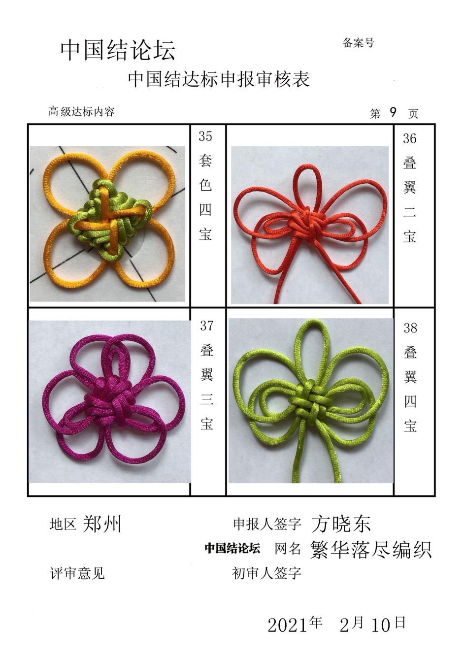 中国结论坛 繁华落尽编织高级达标申请  中国绳结艺术分级达标审核 175933b2a2et1fdz2fnegn