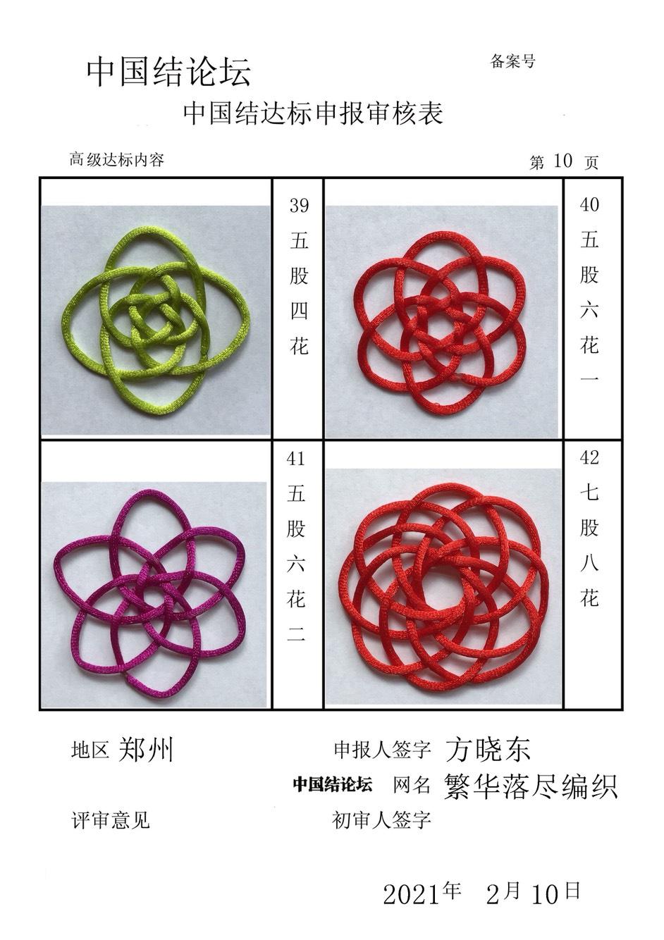 中国结论坛 繁华落尽编织高级达标申请  中国绳结艺术分级达标审核 175934cufll22xfmg7fmrs