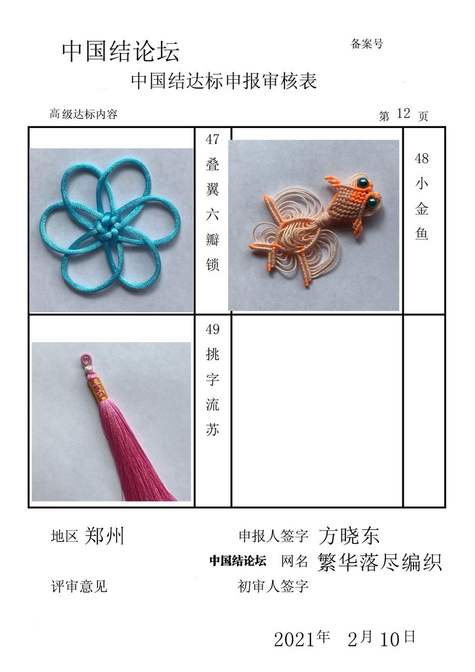 中国结论坛 繁华落尽编织高级达标申请  中国绳结艺术分级达标审核 175936sufgf1vz14ef8fvh