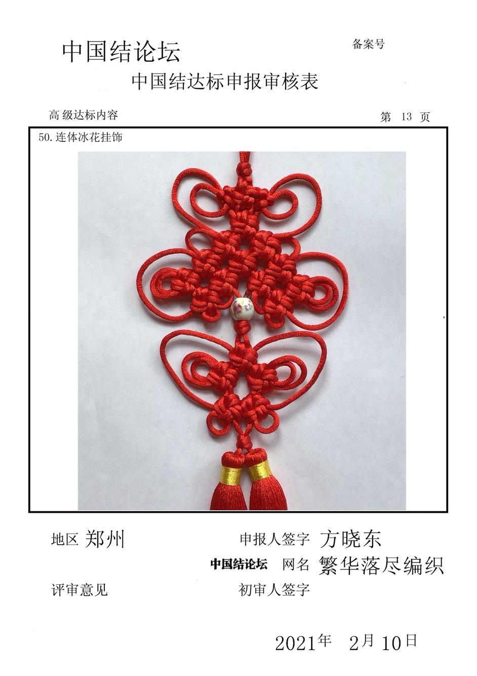 中国结论坛 繁华落尽编织高级达标申请  中国绳结艺术分级达标审核 175936zecc2eleuoyugu7j