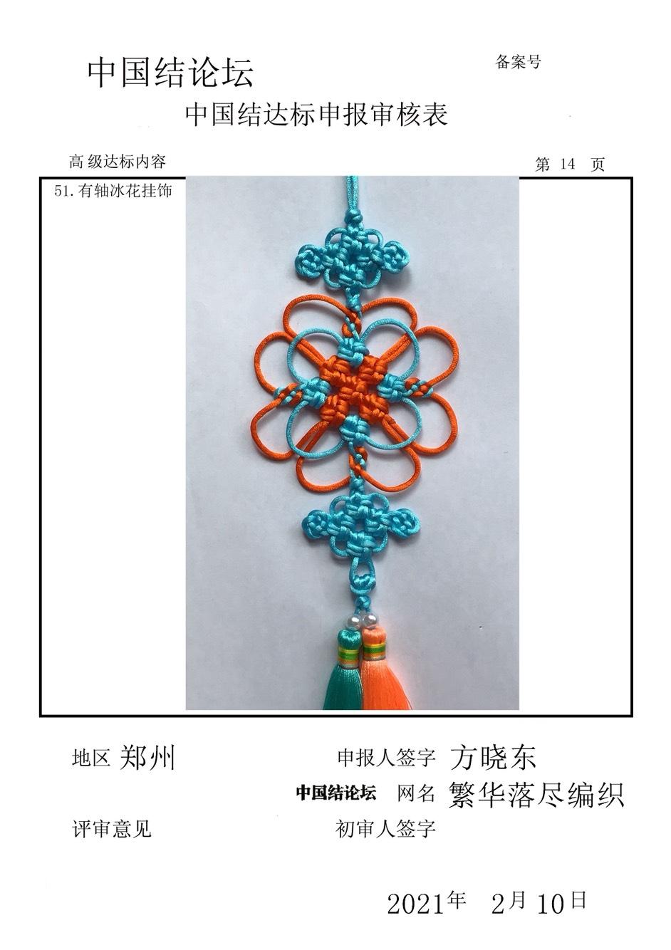 中国结论坛 繁华落尽编织高级达标申请  中国绳结艺术分级达标审核 175937dqqdnt88pvqy84d2