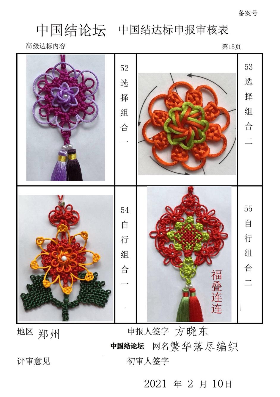 中国结论坛 繁华落尽编织高级达标申请  中国绳结艺术分级达标审核 175938vna5qtzvfpwkfkn3