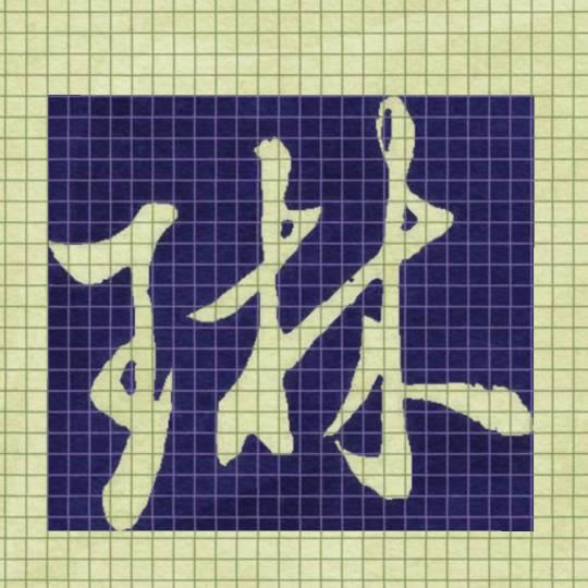 中国结论坛   图文教程区 124744fpxmh4rzb6pa46h3