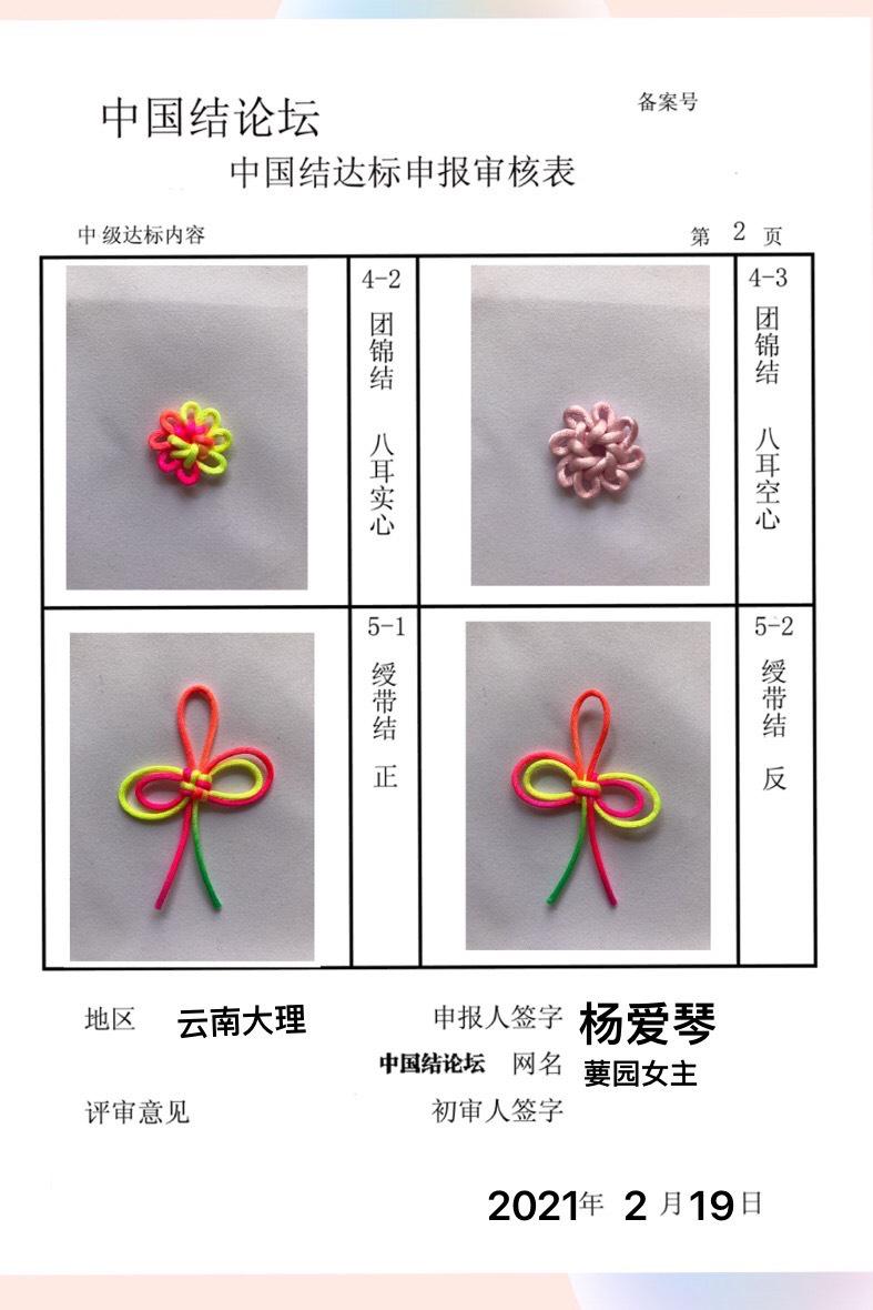 中国结论坛 葽园女主中级申请  中国绳结艺术分级达标审核 161007nsv3pusp62uun267