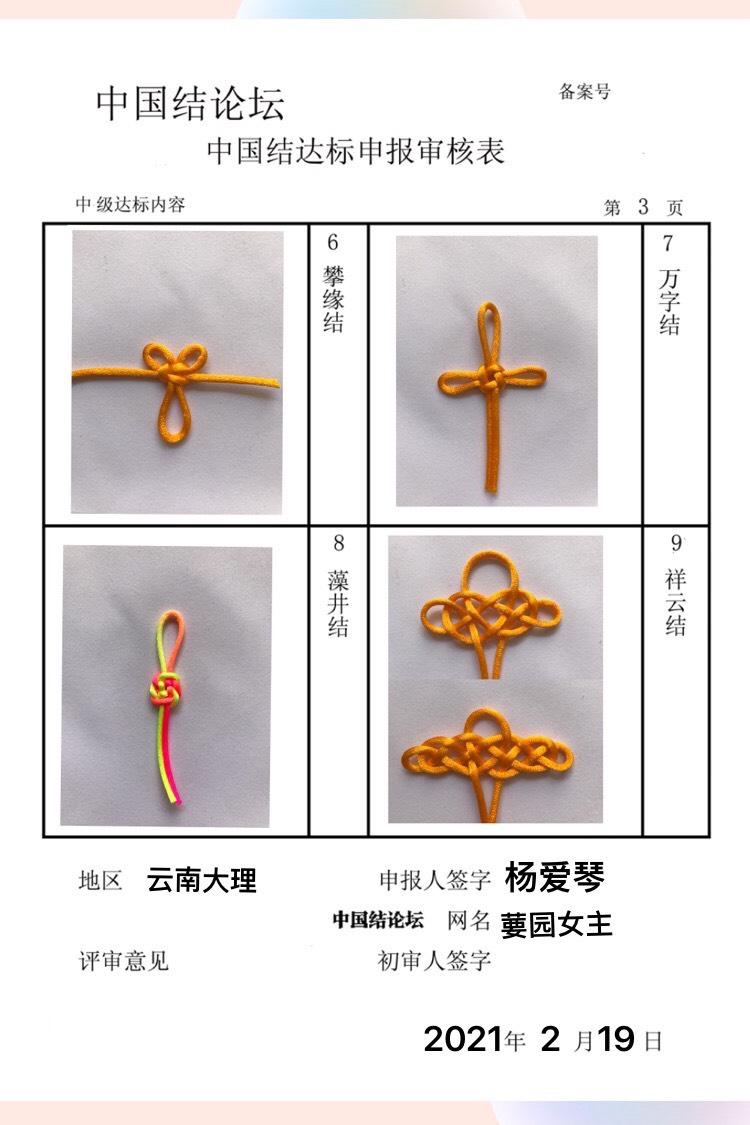 中国结论坛 葽园女主中级申请  中国绳结艺术分级达标审核 161008g21u222isisf0iys
