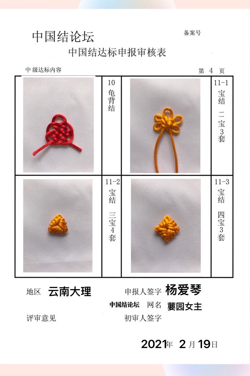 中国结论坛 葽园女主中级申请  中国绳结艺术分级达标审核 161009t82tk0ck5cgchd8l