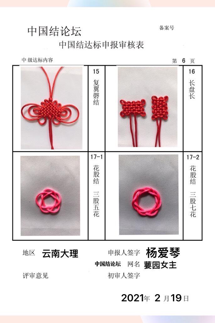 中国结论坛 葽园女主中级申请  中国绳结艺术分级达标审核 161010chtxk4wrbwxywwzx