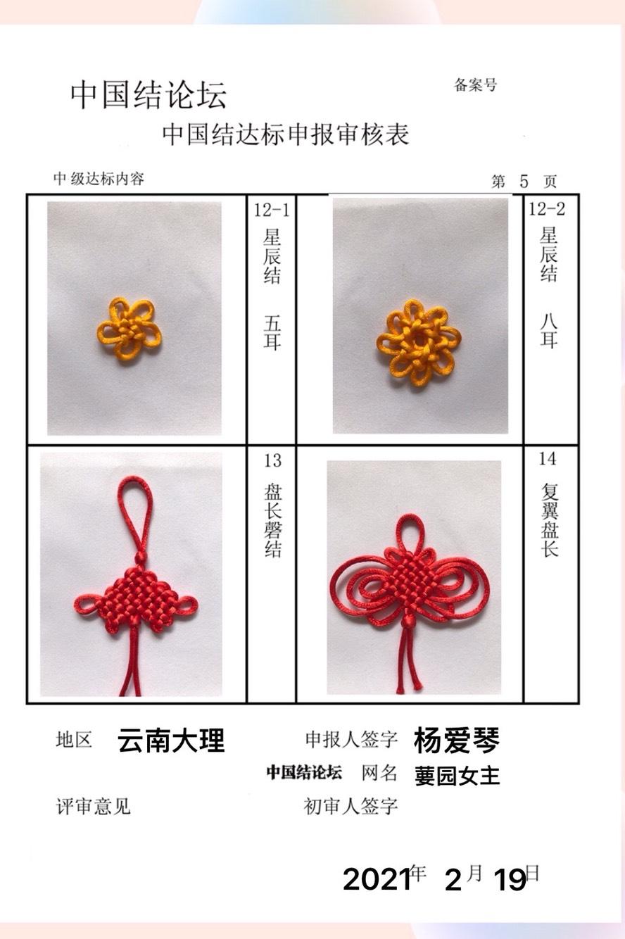 中国结论坛 葽园女主中级申请  中国绳结艺术分级达标审核 161010xijcitdsrce8o78o