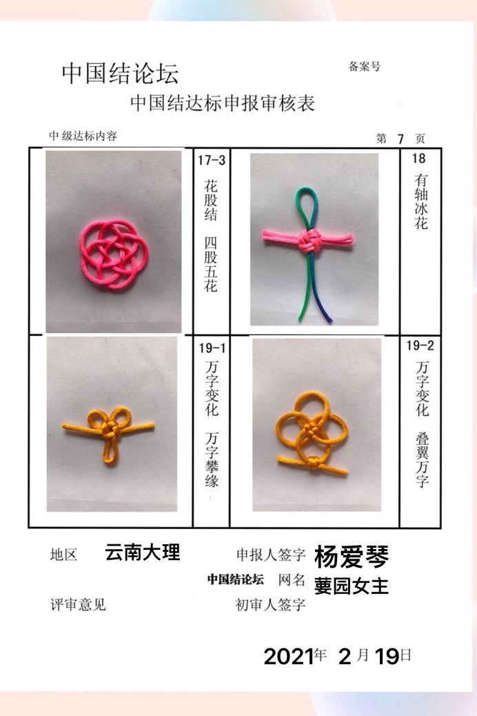 中国结论坛 葽园女主中级申请  中国绳结艺术分级达标审核 161011qz3nzo3satz40400