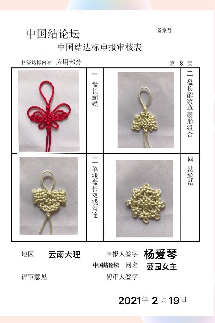 中国结论坛 葽园女主中级申请  中国绳结艺术分级达标审核 161012u7xk0htr1zbywb0b