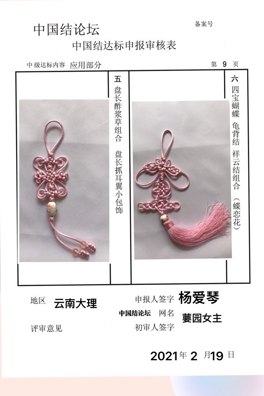 中国结论坛 葽园女主中级申请  中国绳结艺术分级达标审核 161012ucbbgtqyffcqhqqh