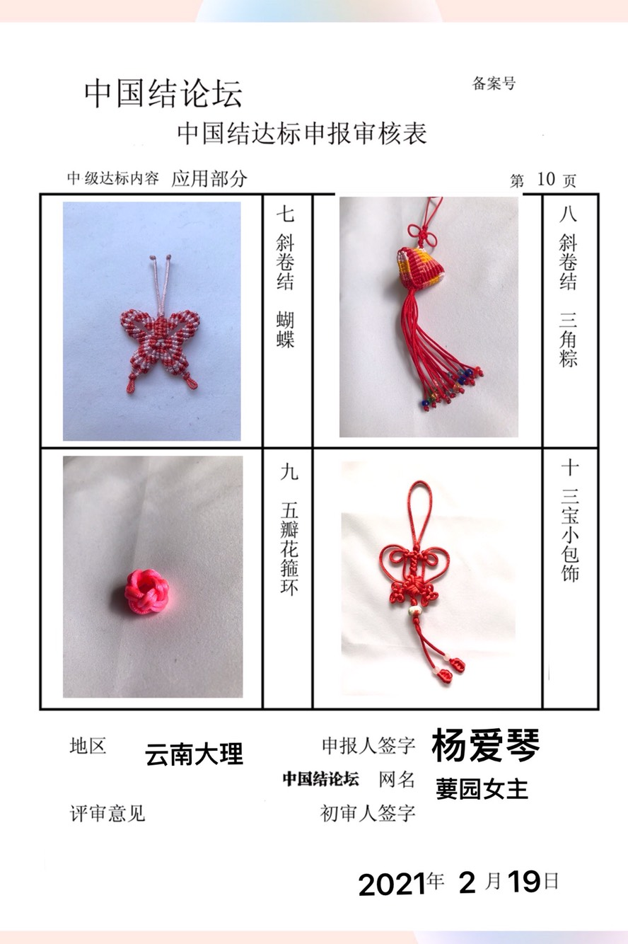 中国结论坛 葽园女主中级申请  中国绳结艺术分级达标审核 161013zajoeoxf9offvzla