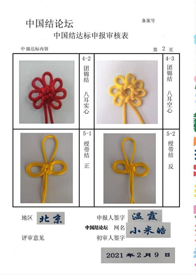 中国结论坛   中国绳结艺术分级达标审核 113106l1sf1dbdffsvo11h