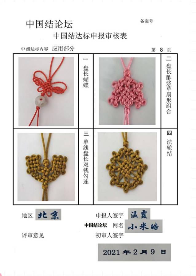 中国结论坛   中国绳结艺术分级达标审核 113106lv6bgiscjzv6p7pj