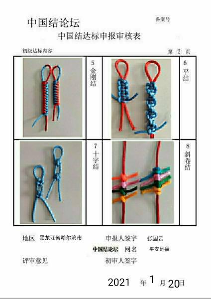 中国结论坛 平安是福+初级达标稿件  中国绳结艺术分级达标审核 145413ai2lbilt0xi780l2