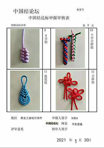 中国结论坛 平安是福+初级达标稿件  中国绳结艺术分级达标审核 145413p7ox3b37o0o4w7oq