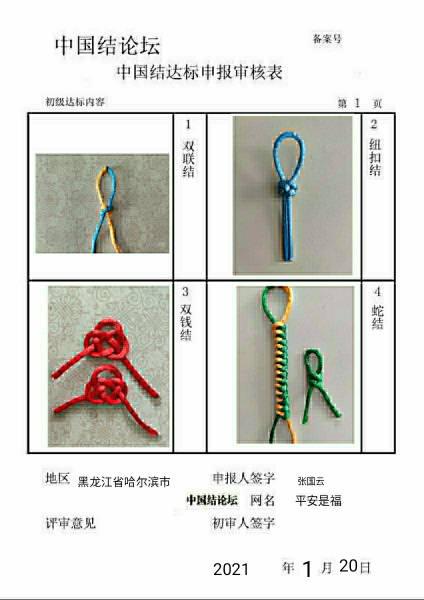 中国结论坛 平安是福+初级达标稿件  中国绳结艺术分级达标审核 145413q5vw1ce99eve38wj